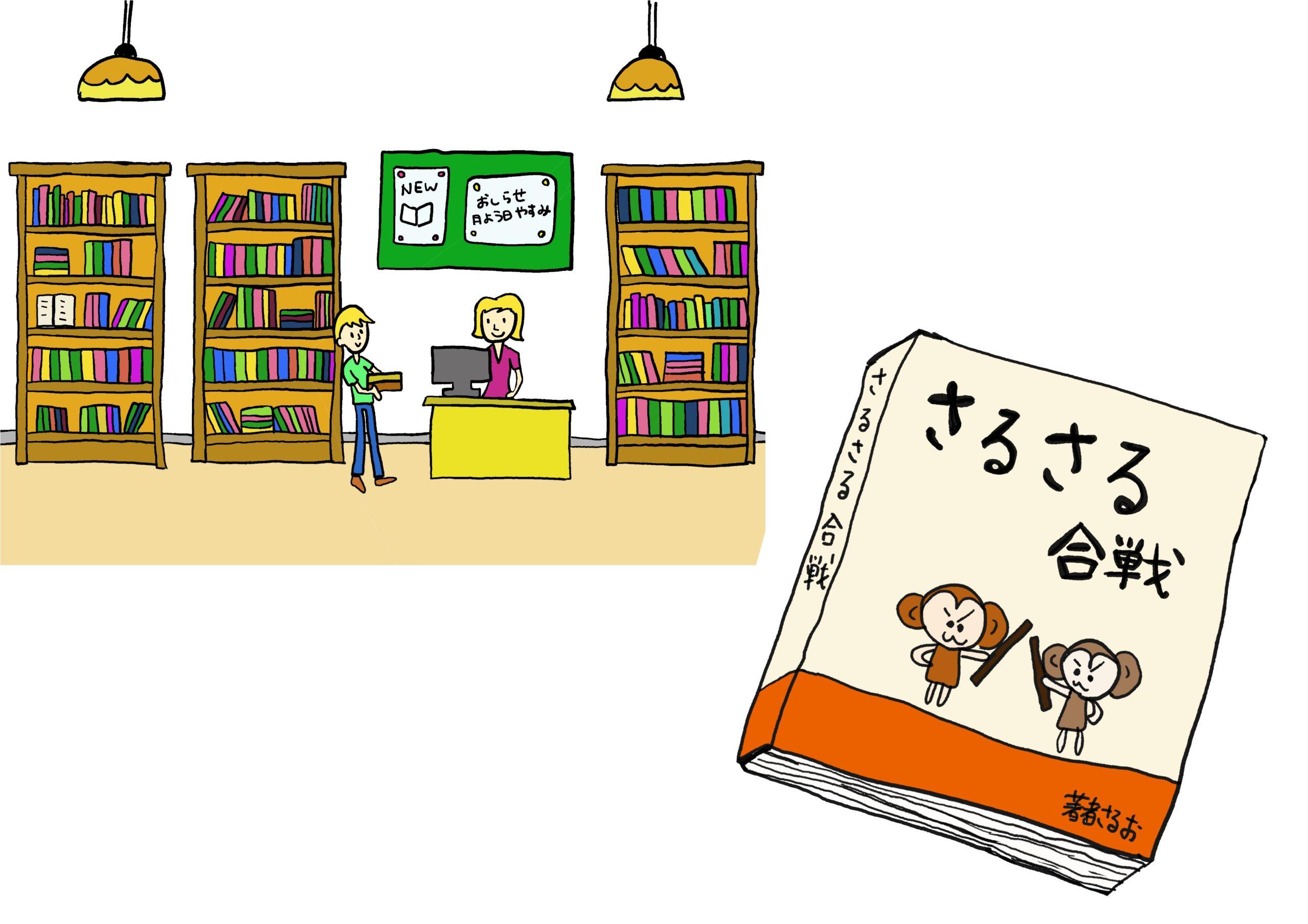 13課イラスト【図書館で本を借りる】