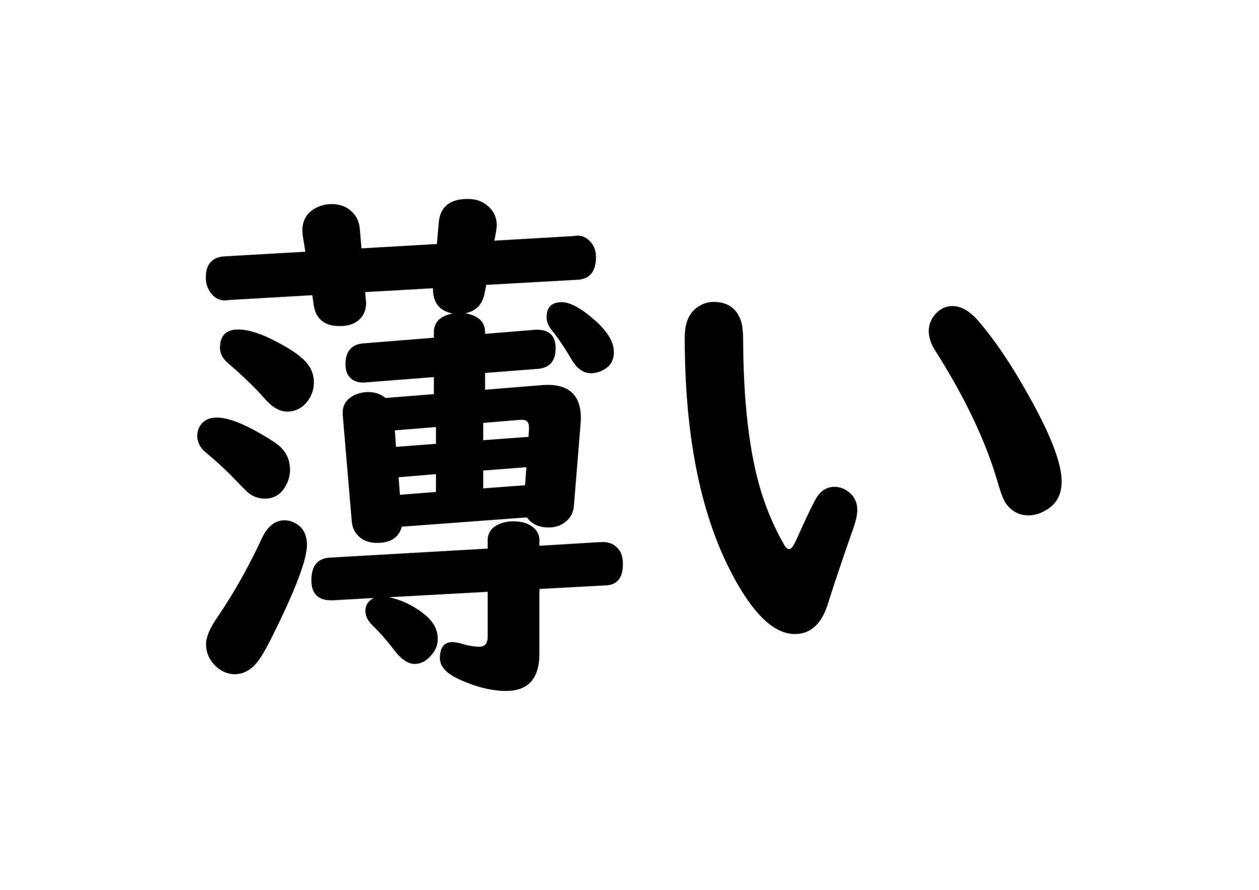 44課文字カード【薄い】