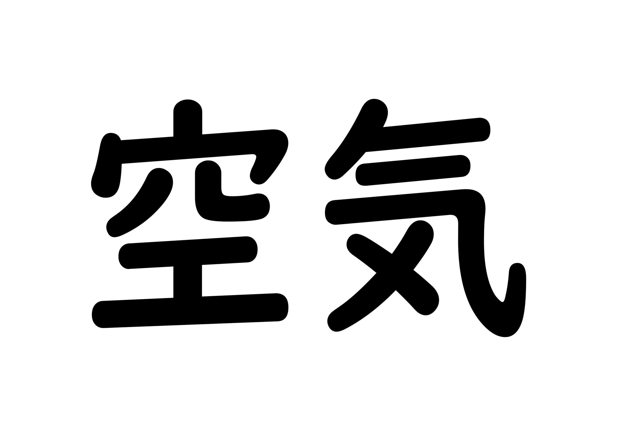 44課文字カード【空気】