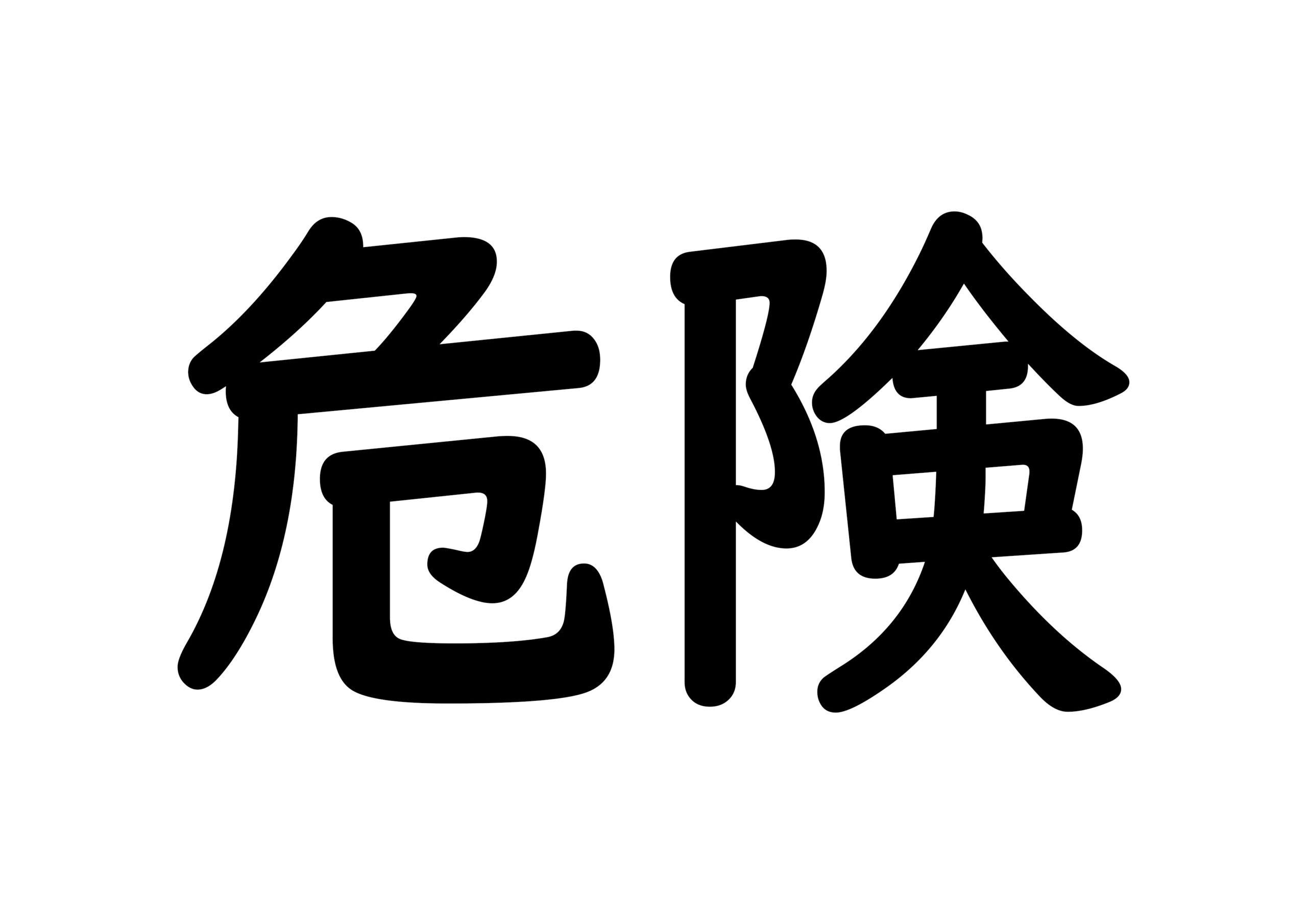 44課文字カード【危険】