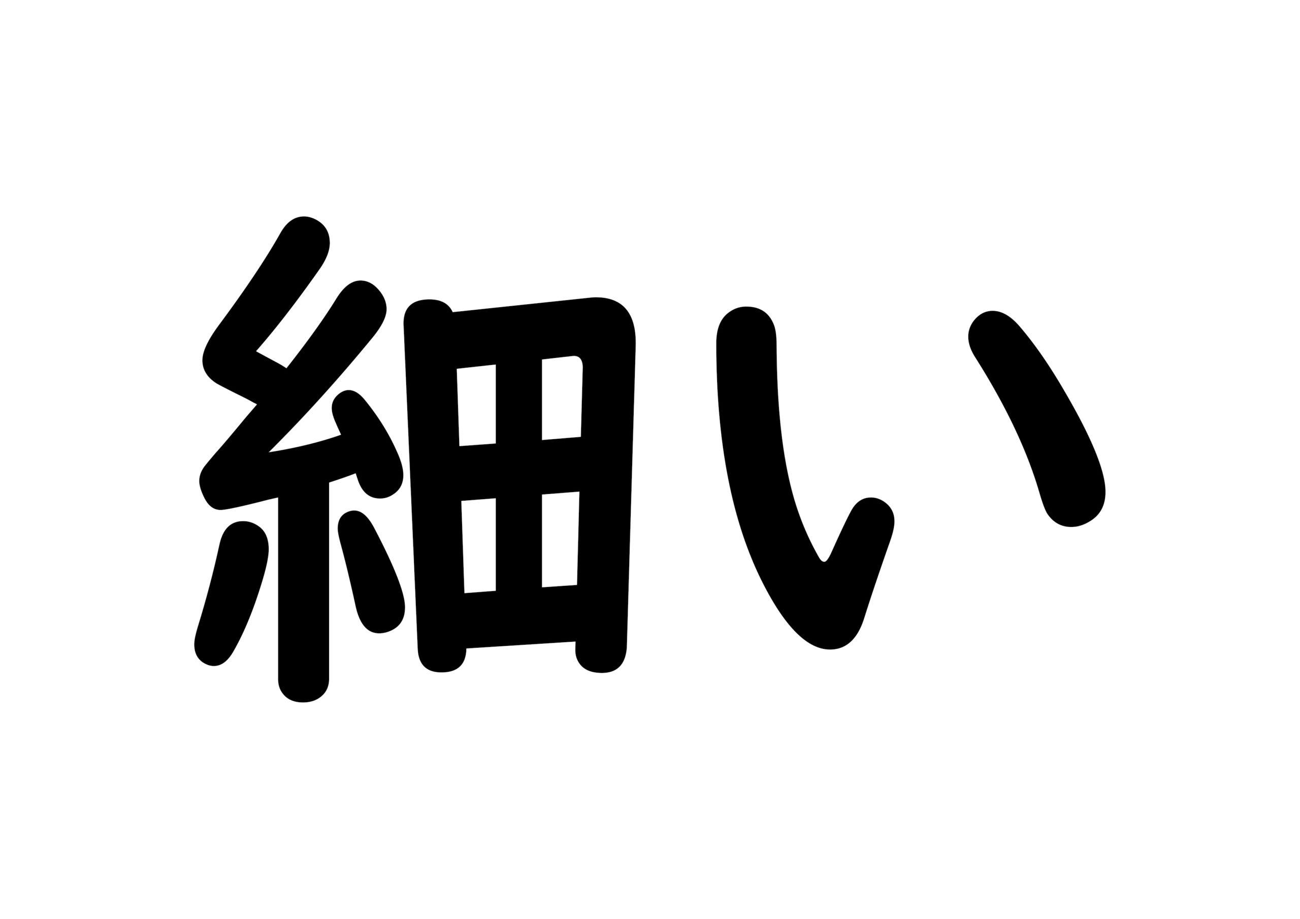 44課文字カード【細い】