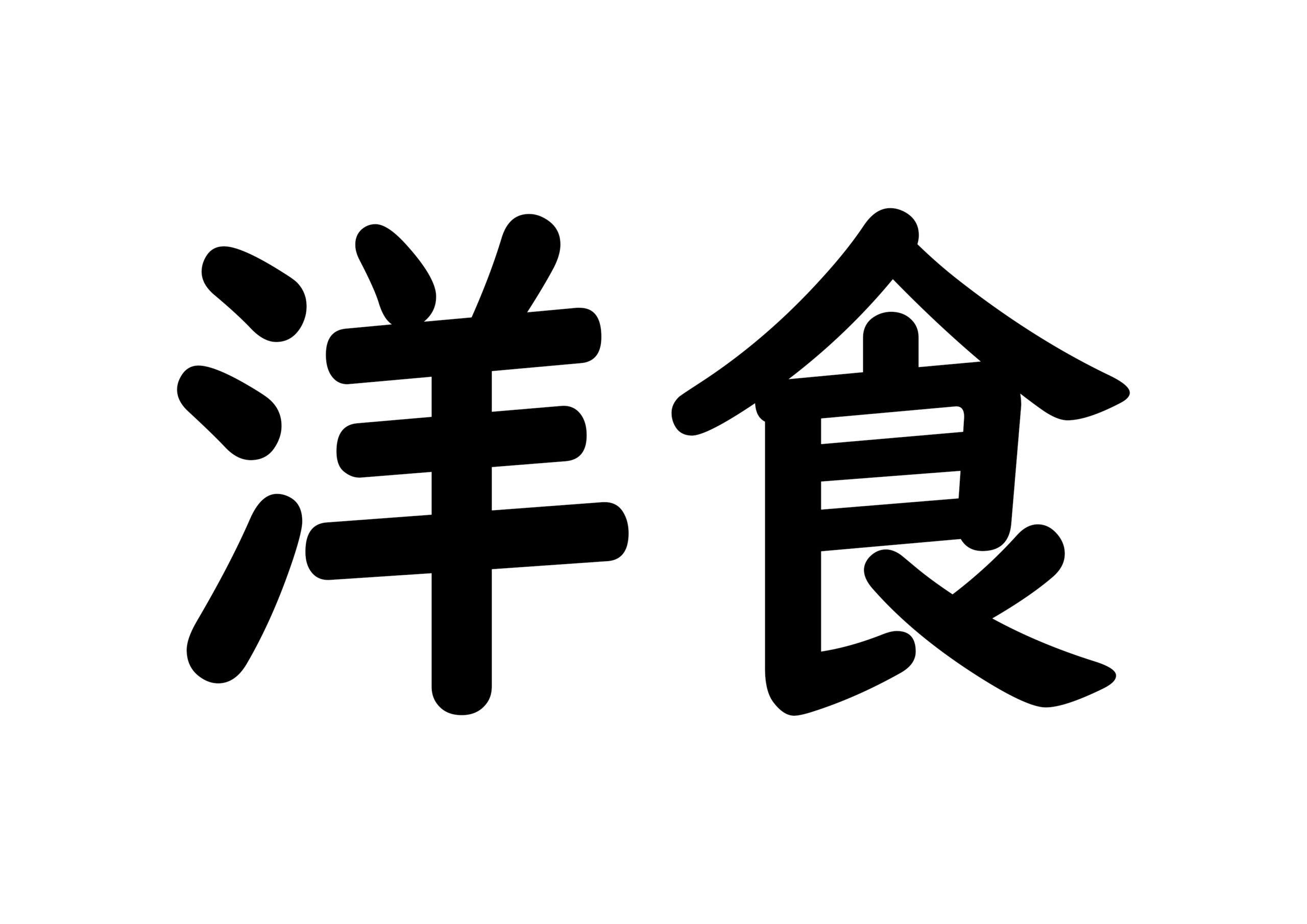 44課文字カード【洋食】