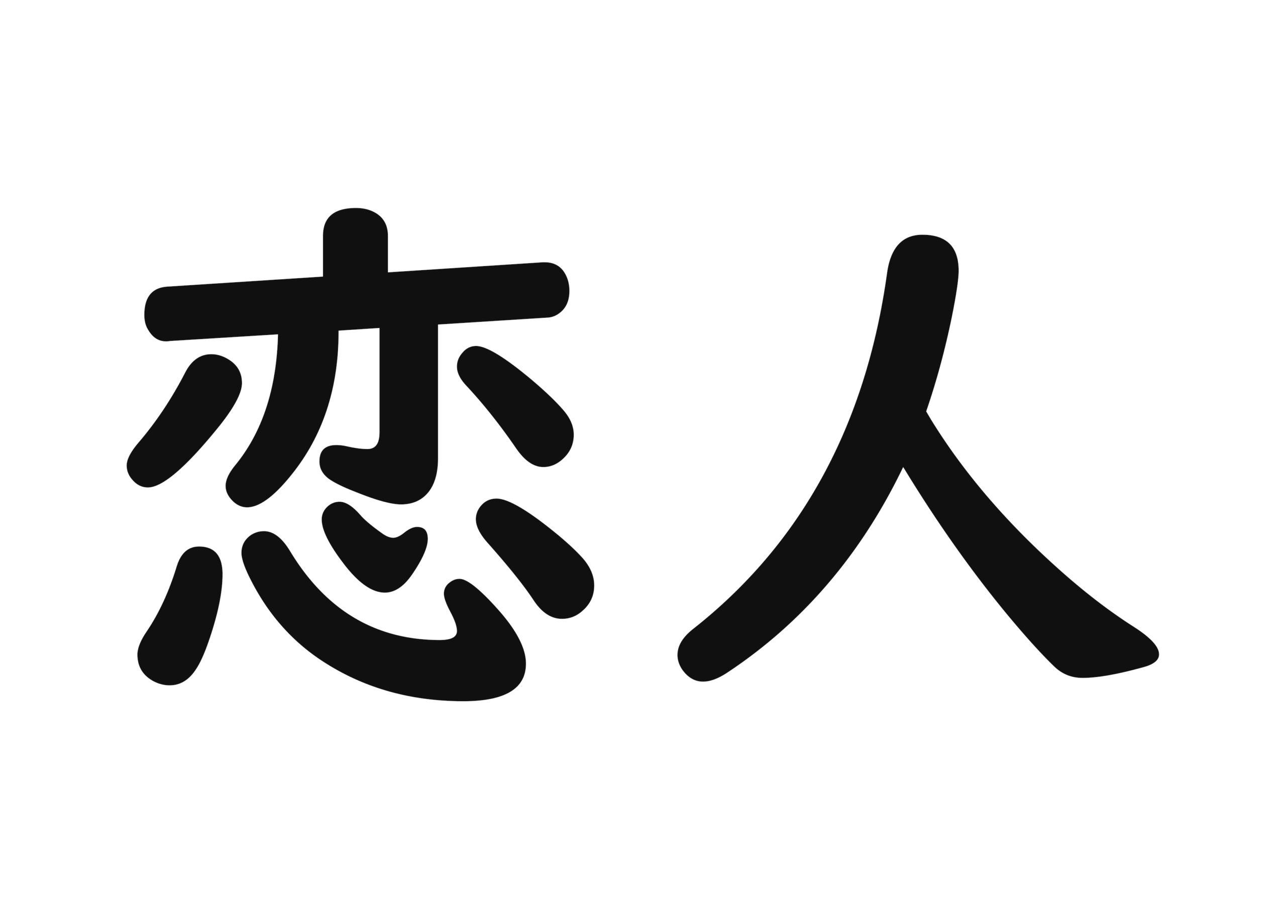 47課【恋人】