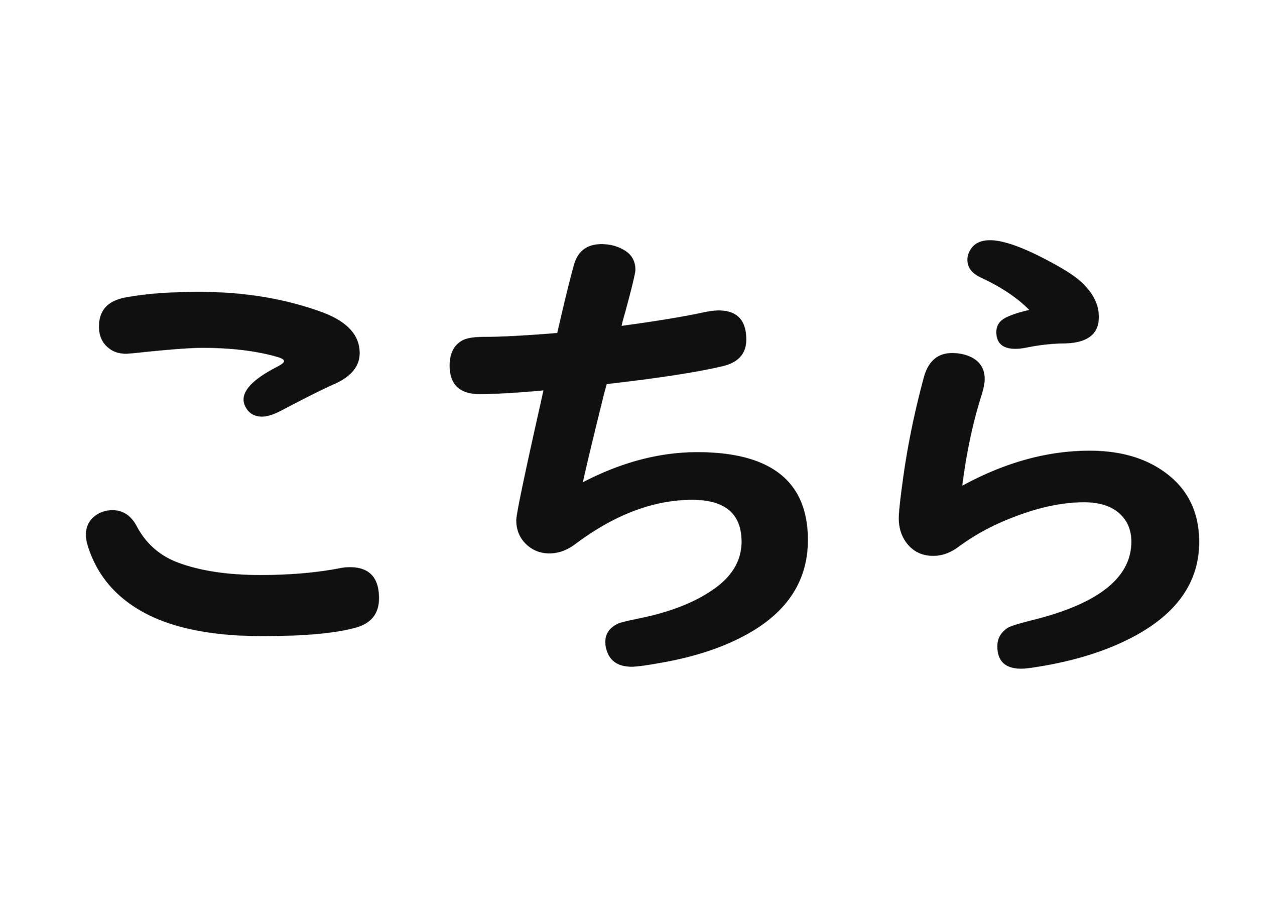 46課【こちら】