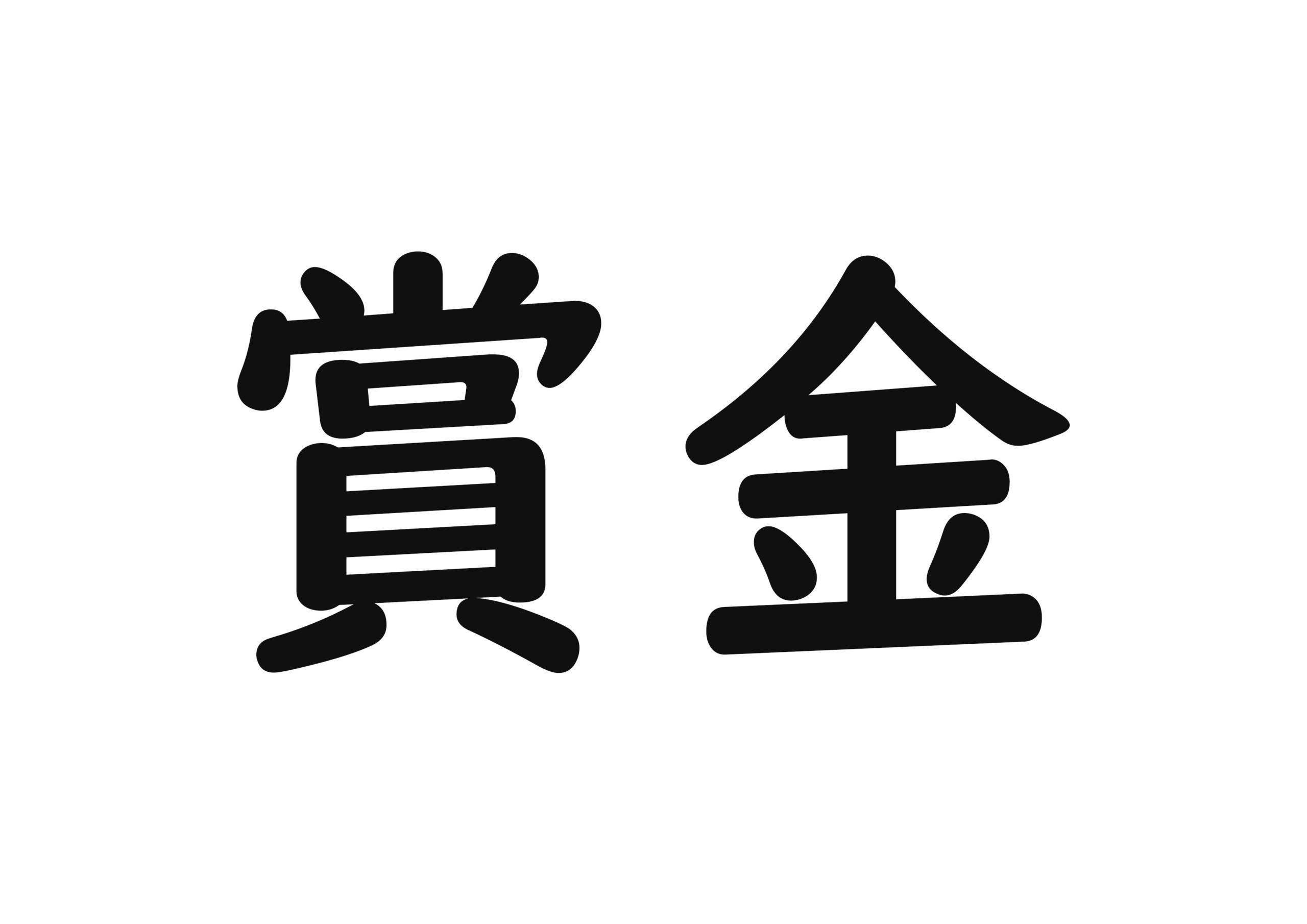 日本語カード【賞金】