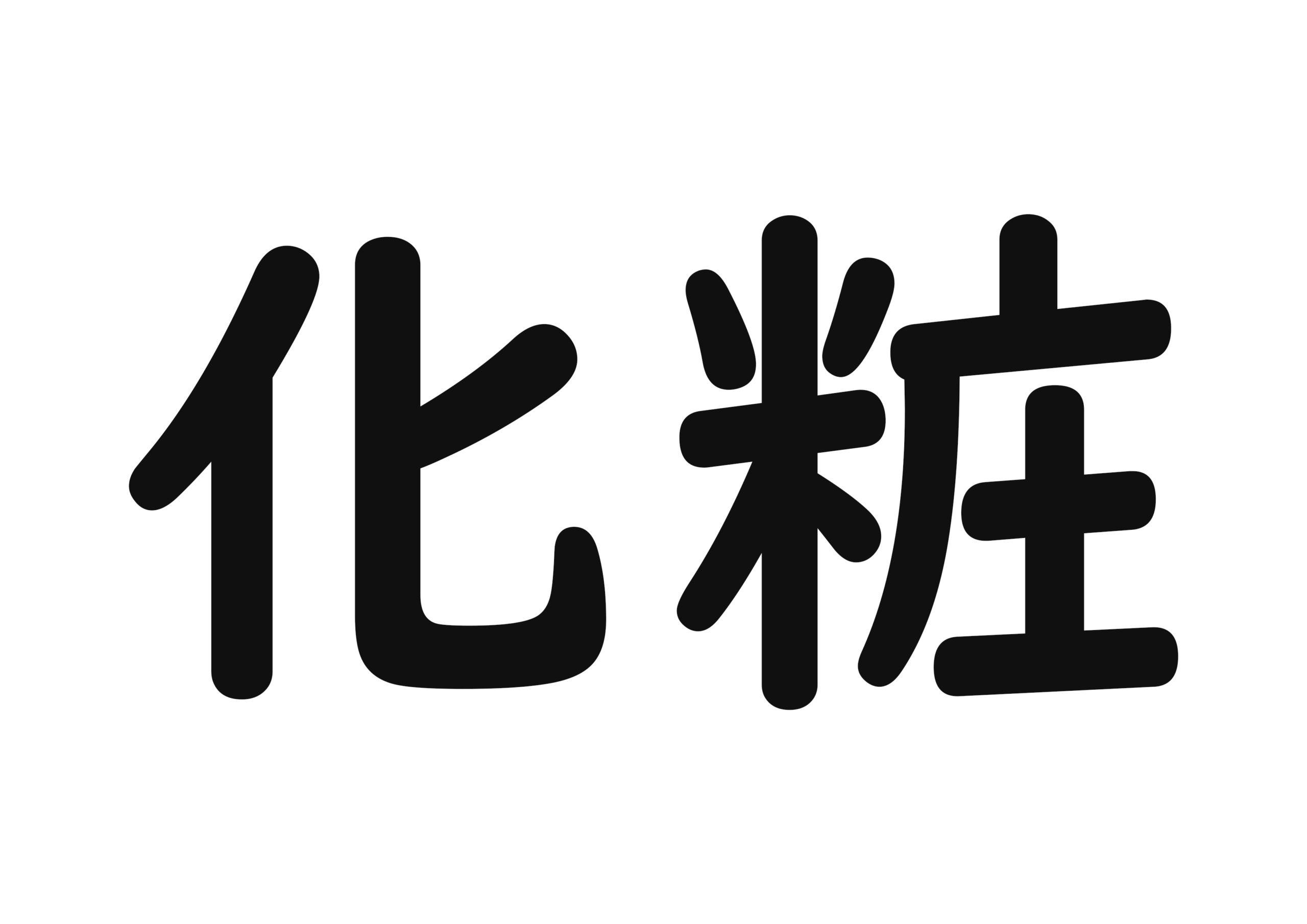 46課【化粧】