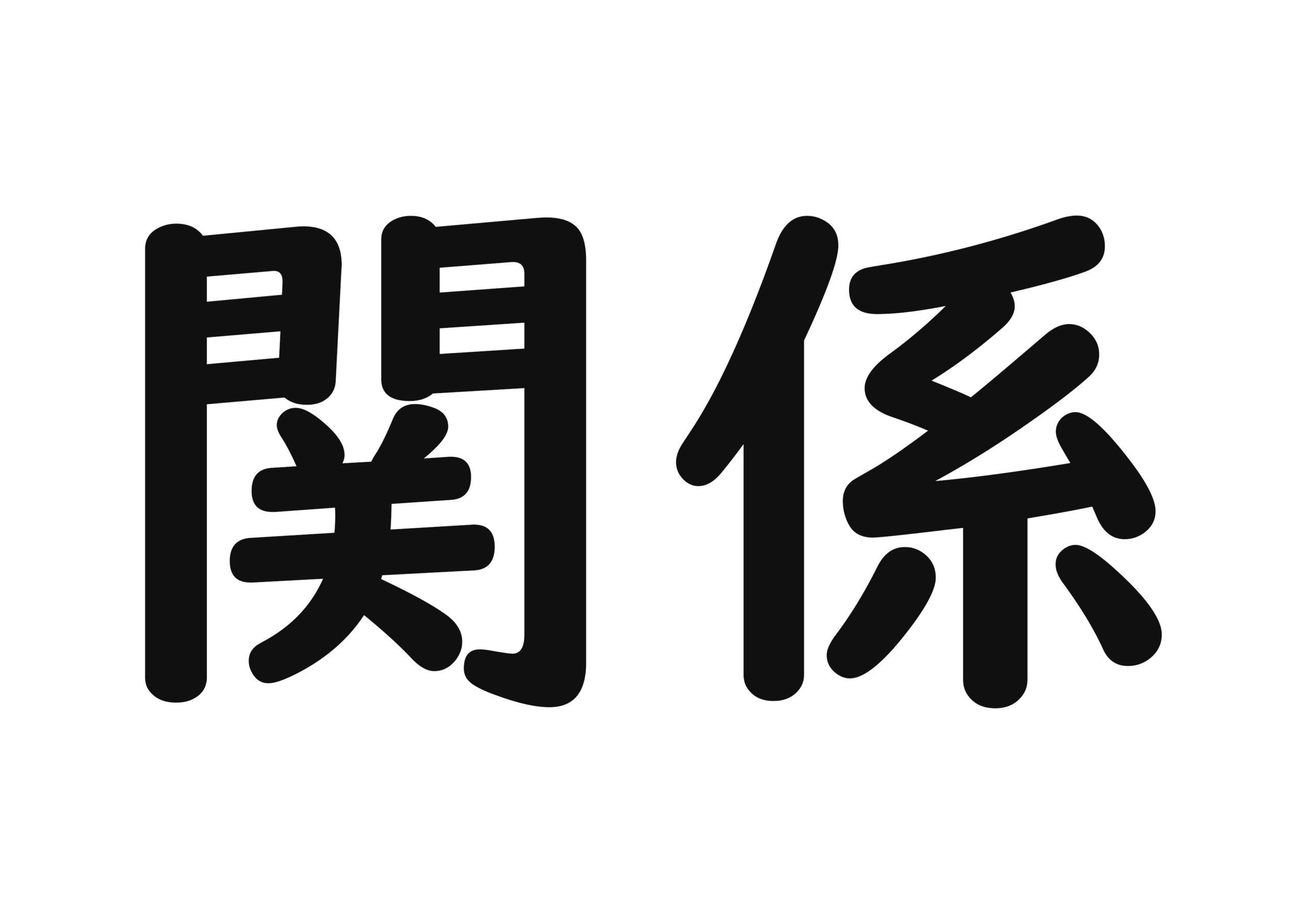 46課【関係】