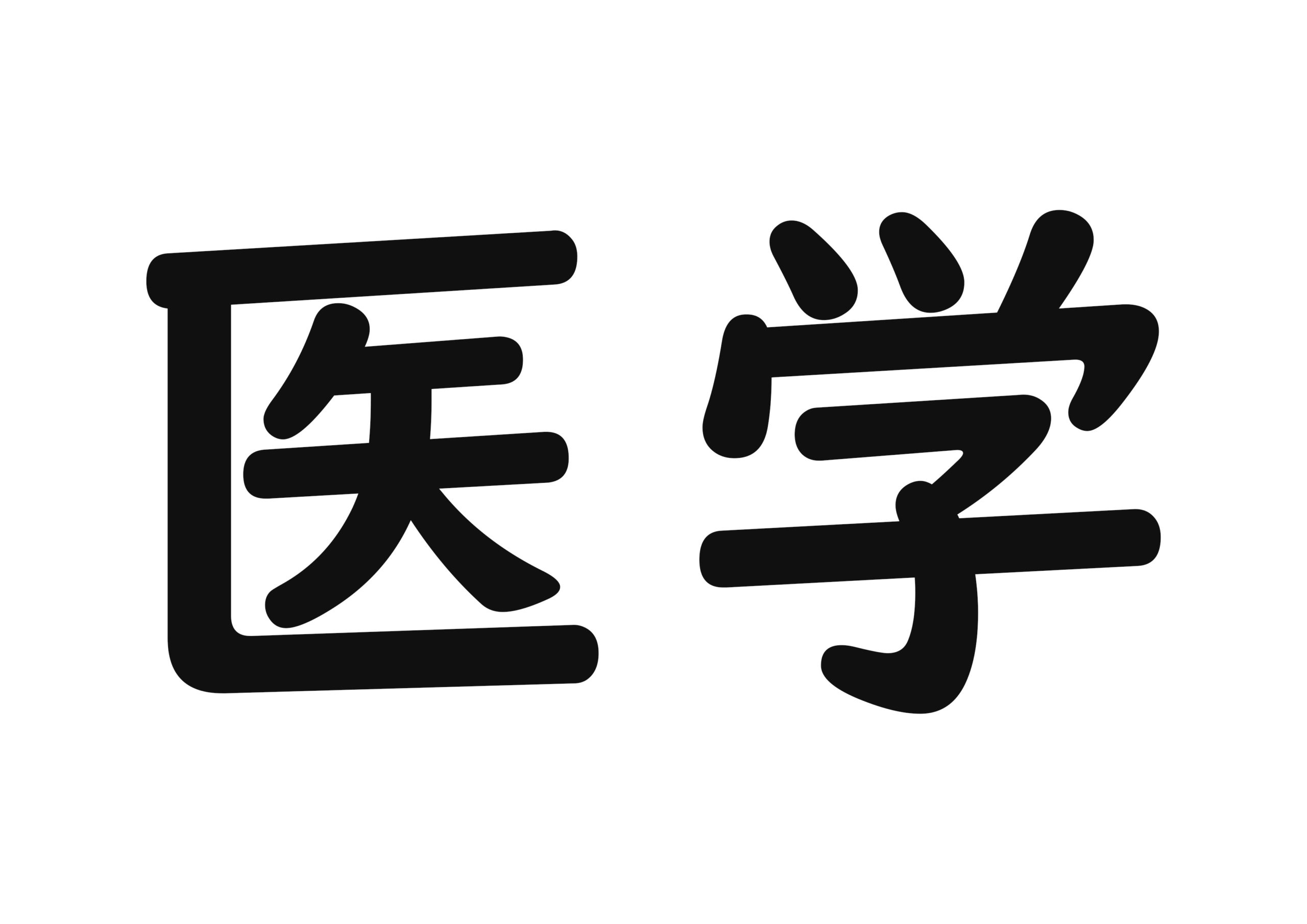 46課【医学】