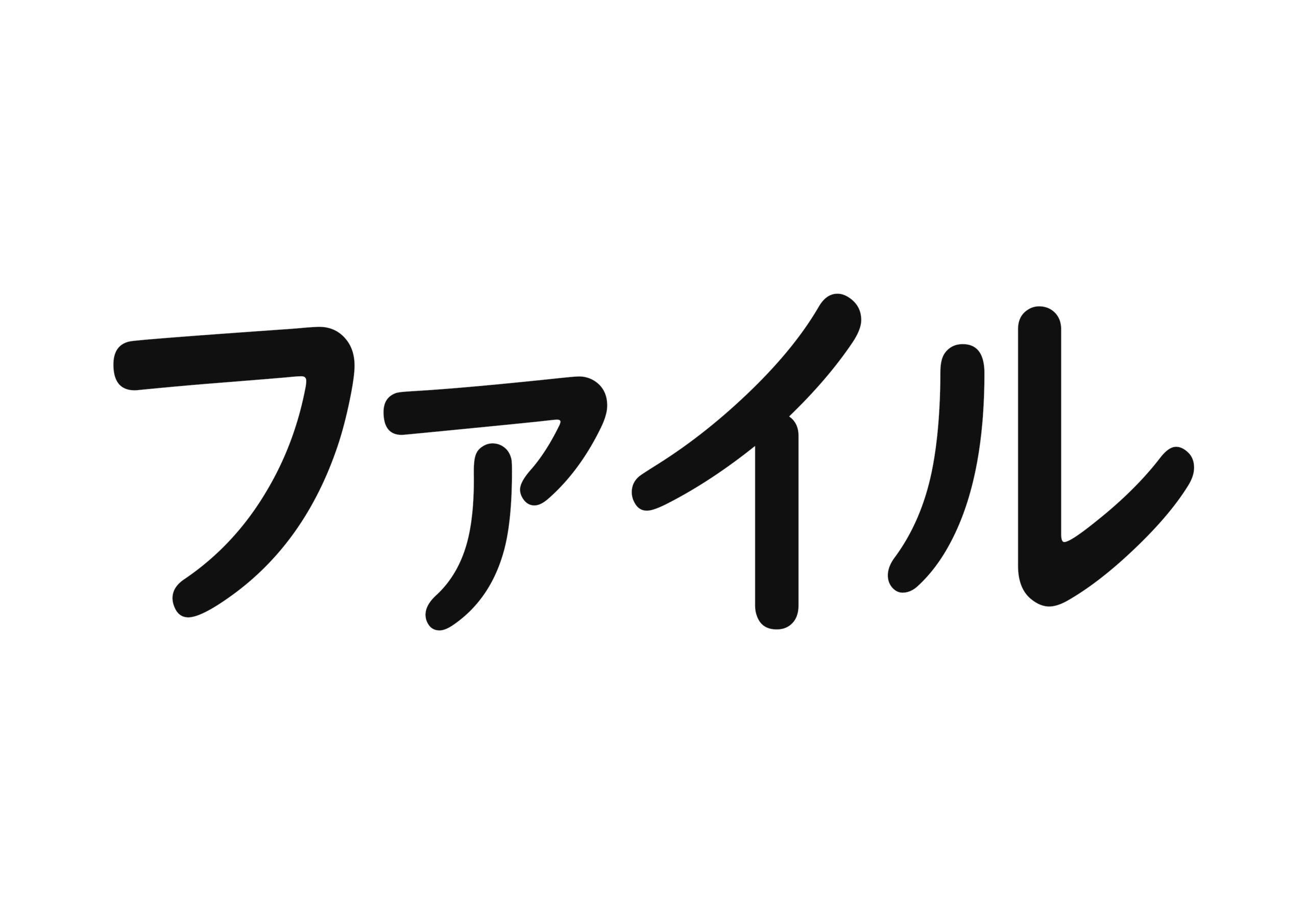 日本語カード【ファイル】