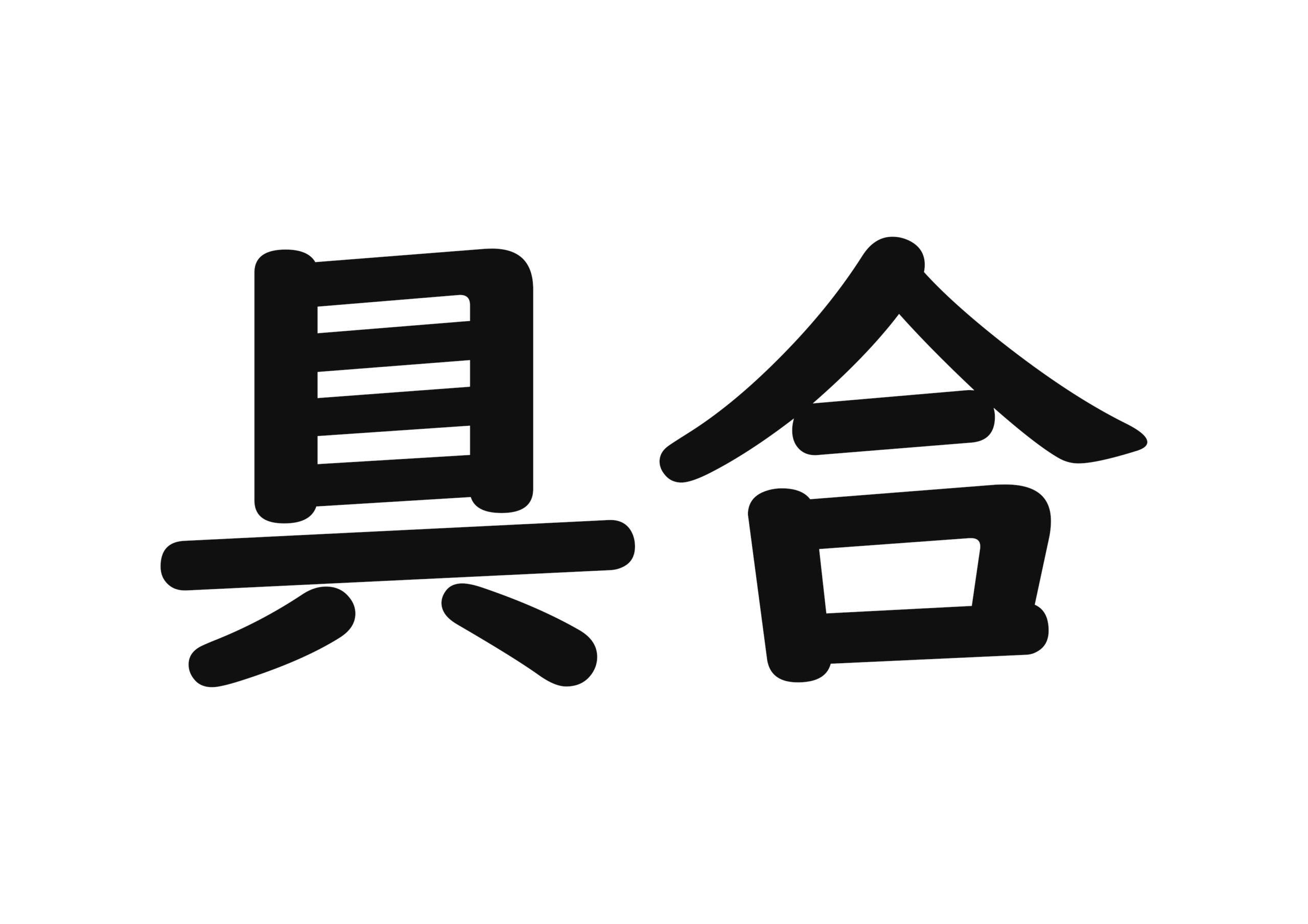 46課【具合】
