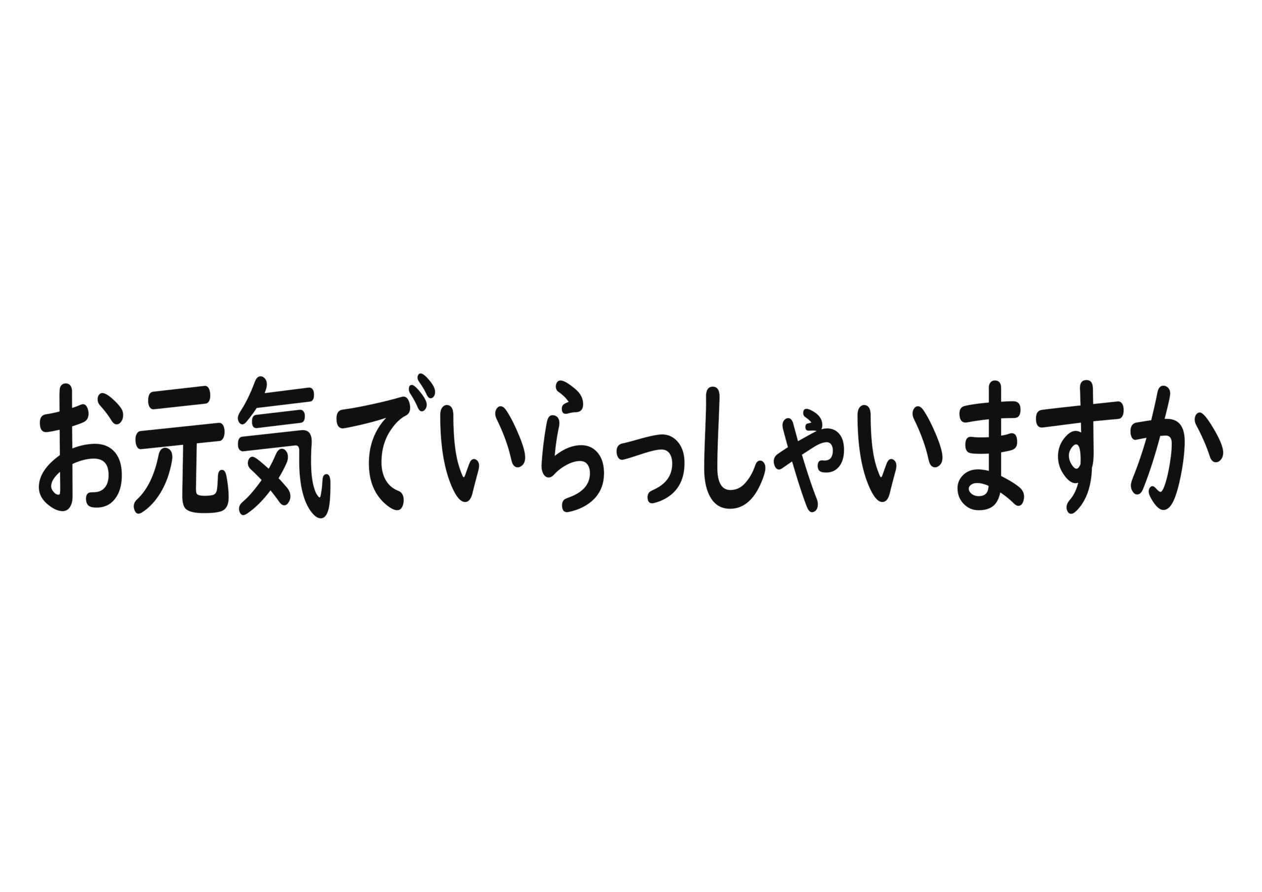 日本語カード【お元気でいらっしゃいます】
