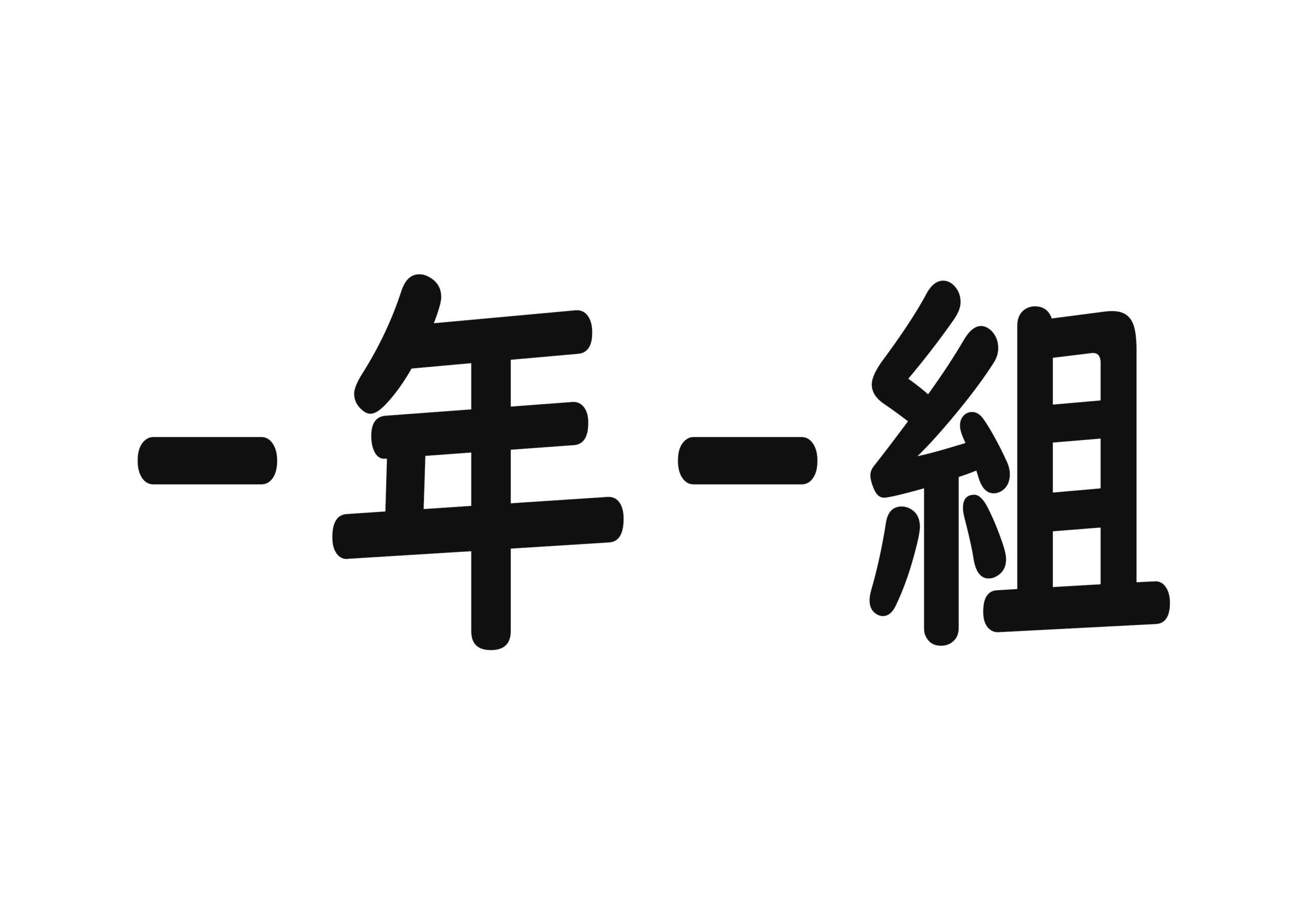 日本語カード【~年~組】