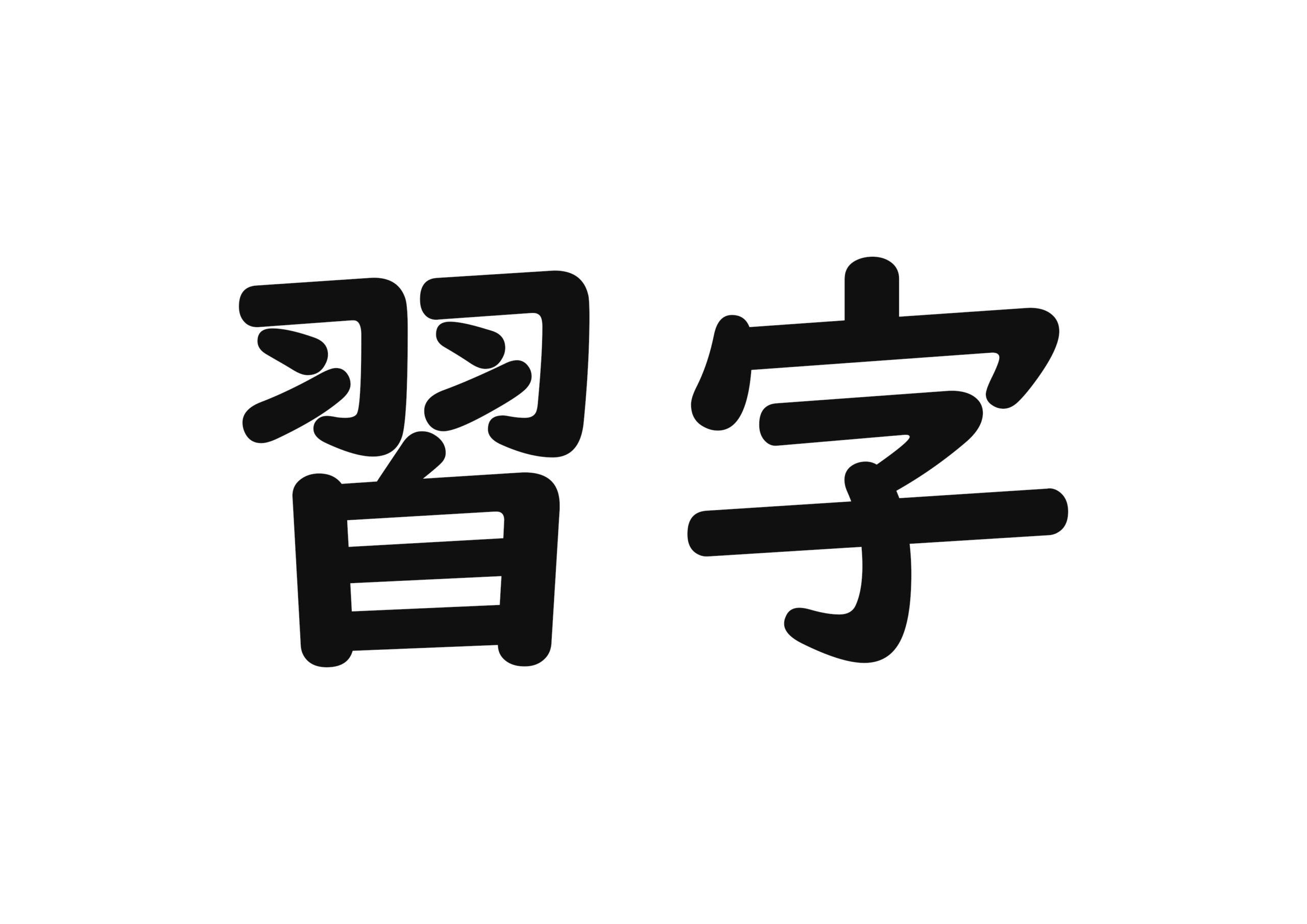 日本語カード【習字】