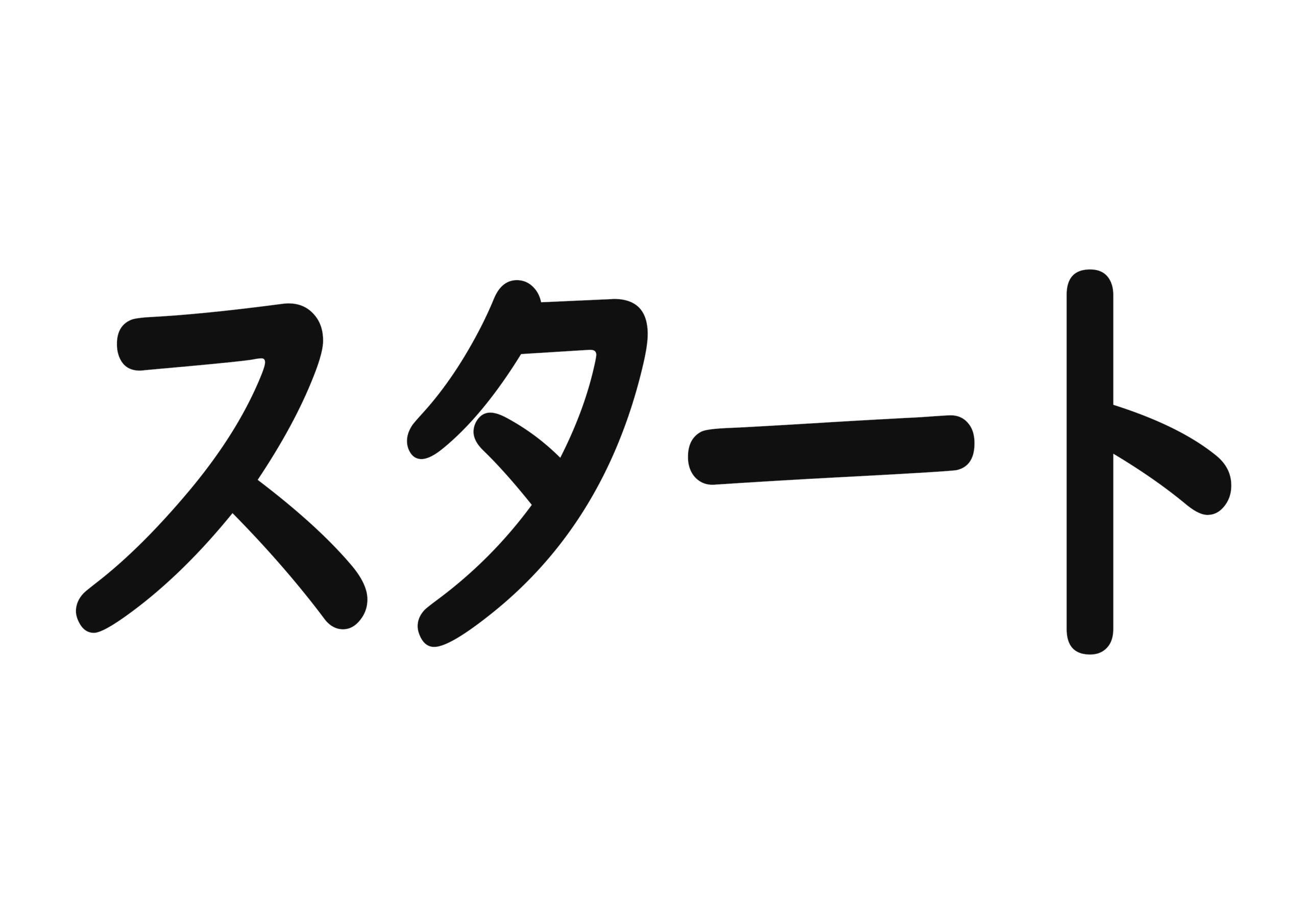 45課【スタート】