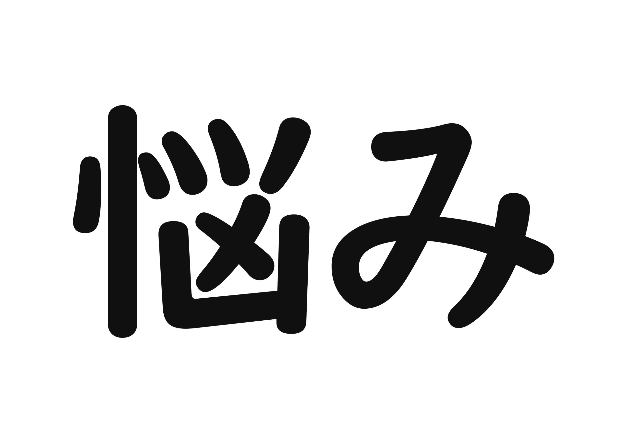 45課【悩み】