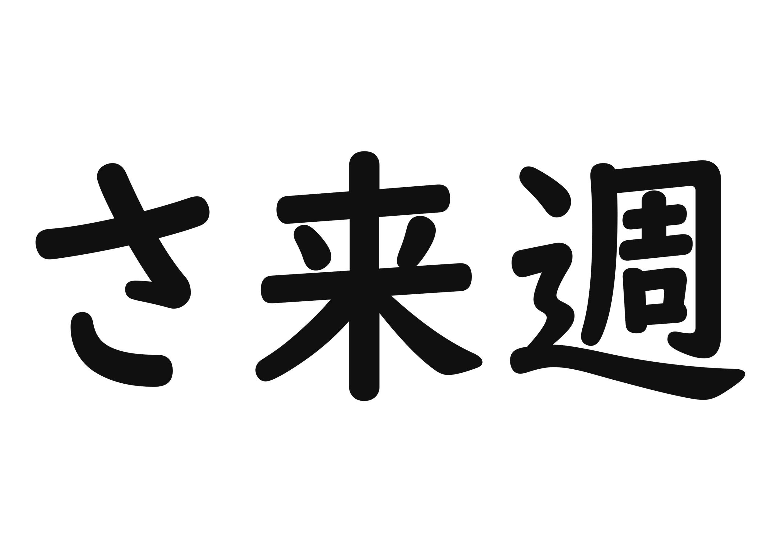 日本語カード【再来週】