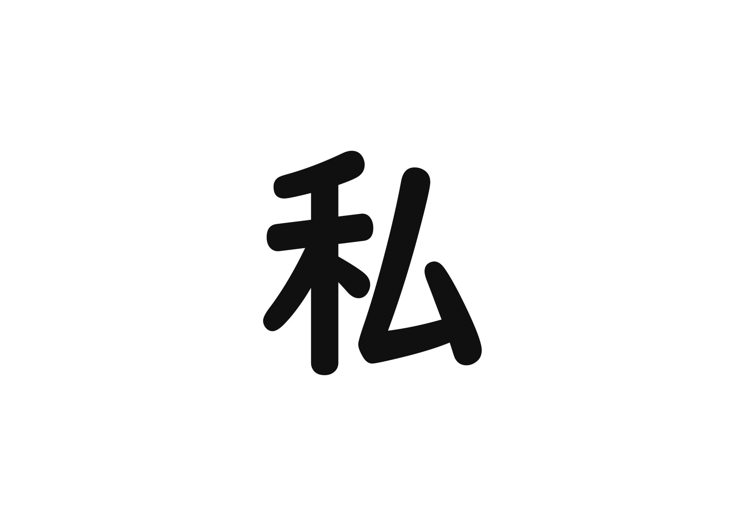 日本語カード【私】