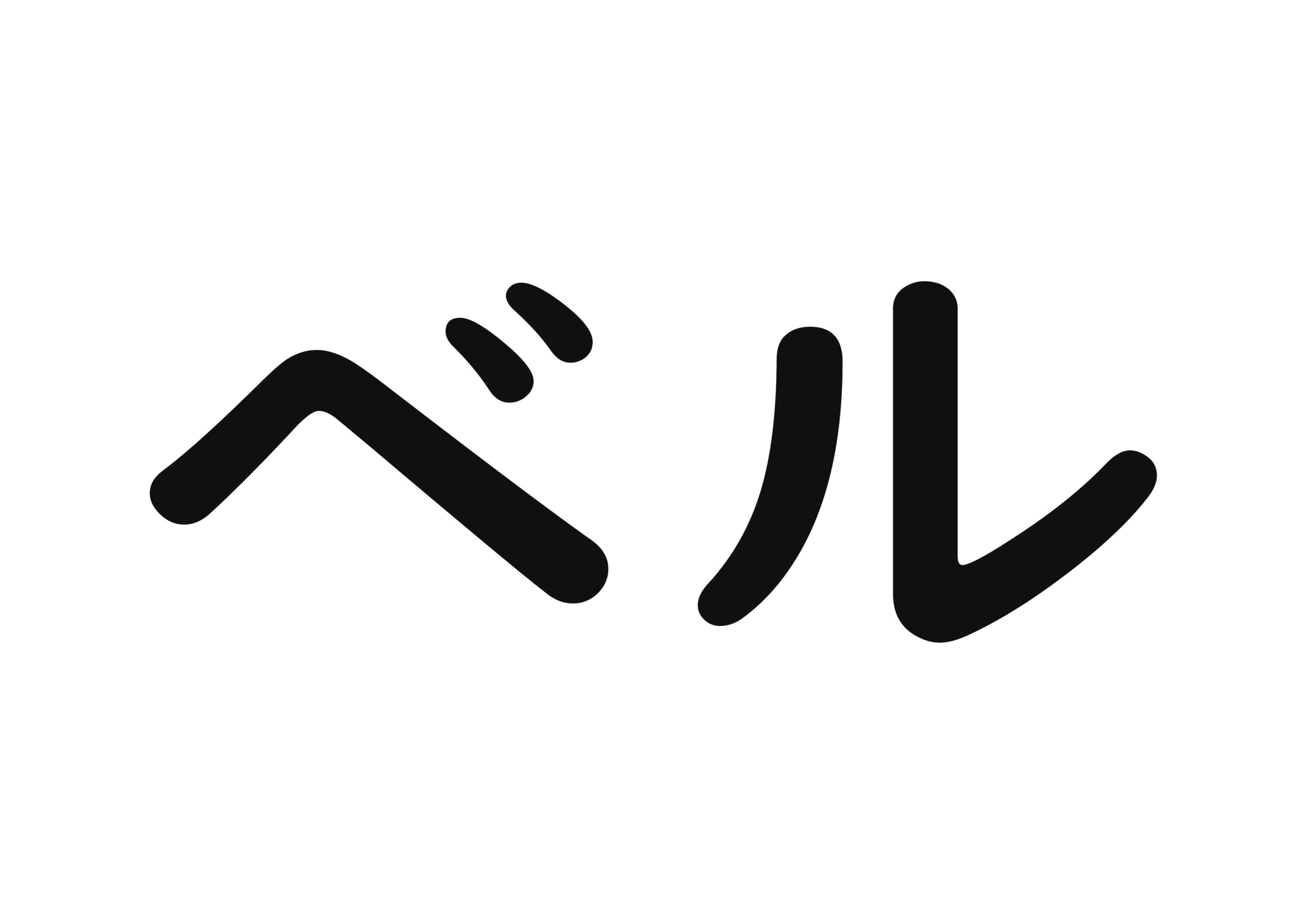 46課【ベル】