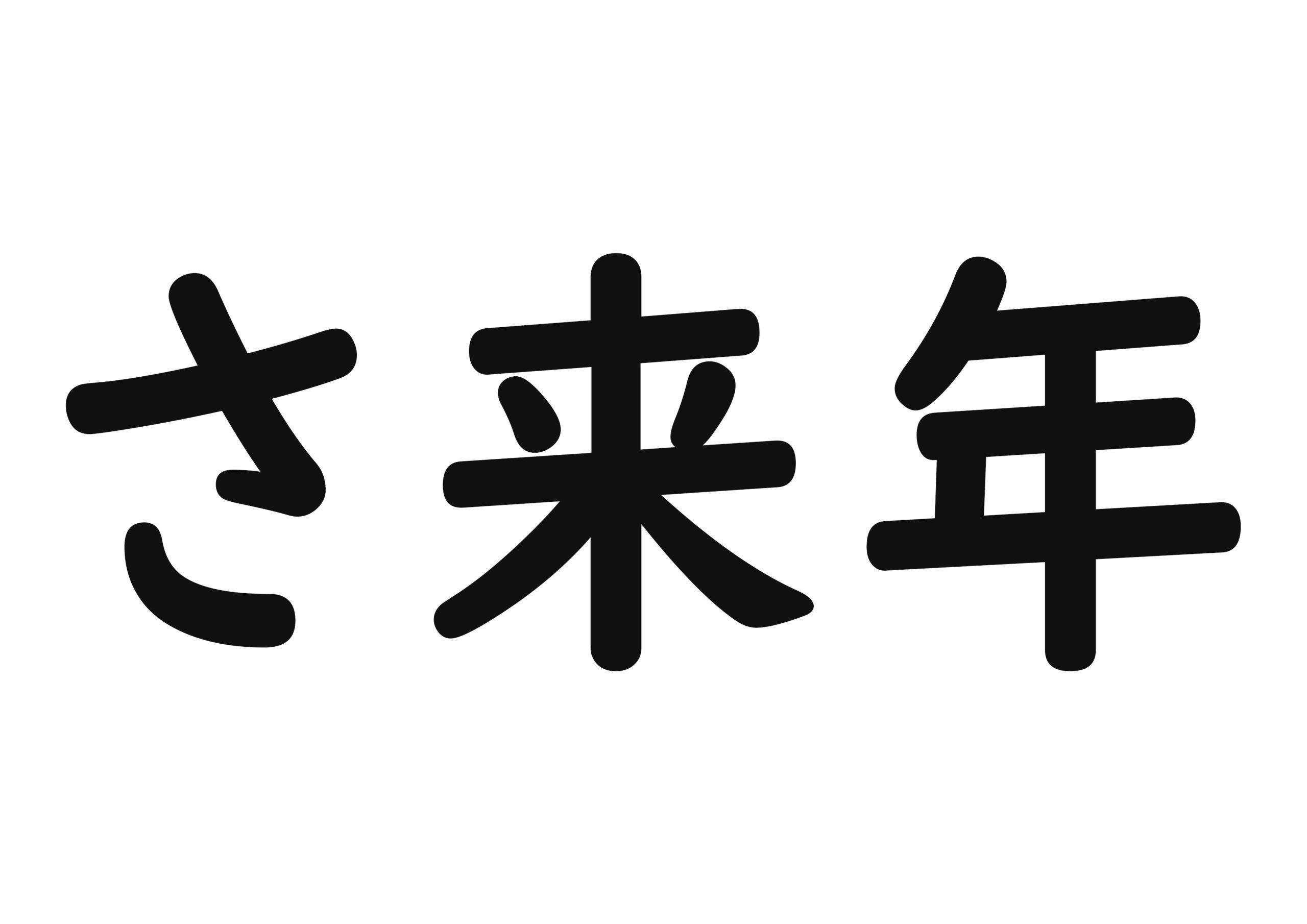 日本語カード【再来年】