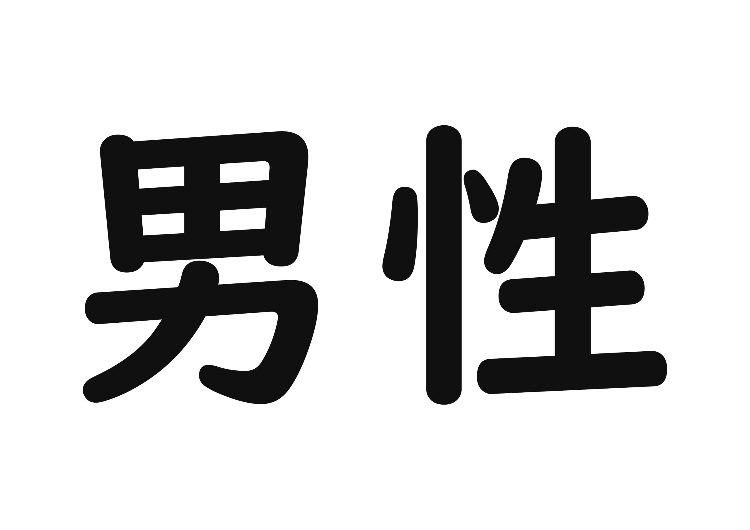 47課【男性】