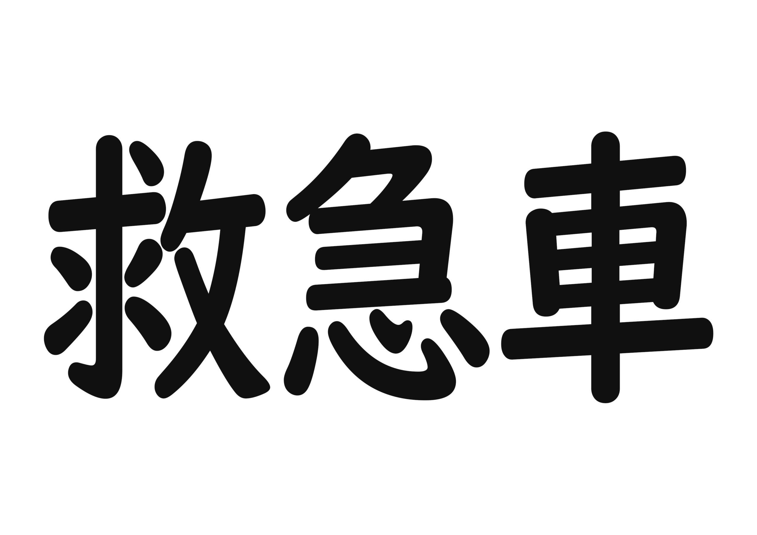 46課【救急車】