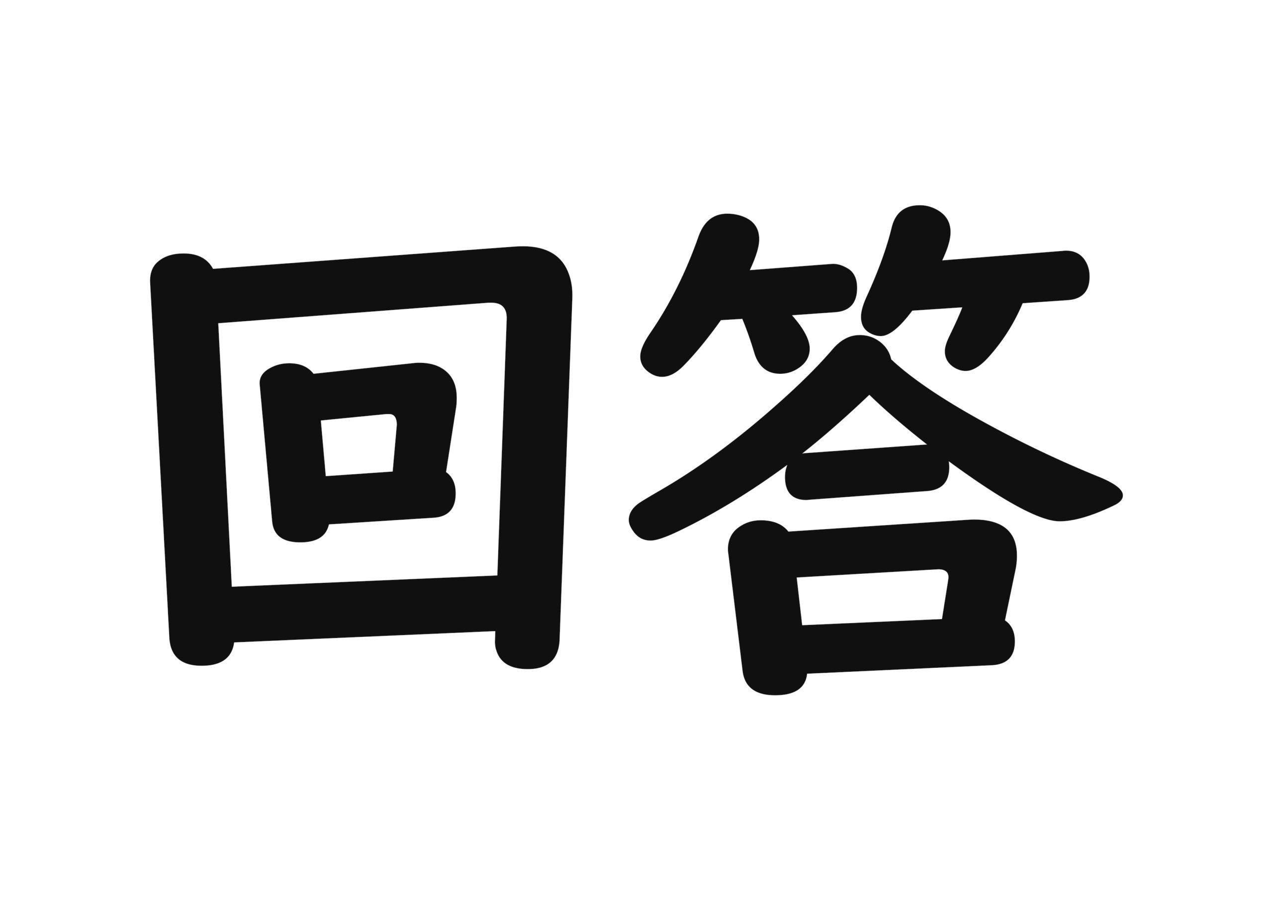 45課【回答】