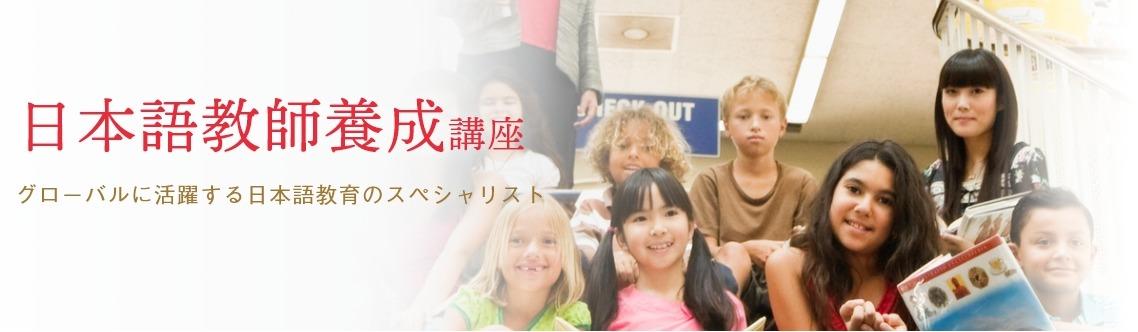 日本語教師おすすめ通信講座比較