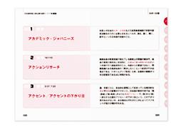 日本語教師 通信講座