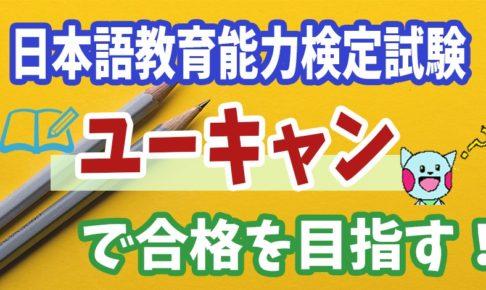 日本語教育能力検定試験【ユーキャン】