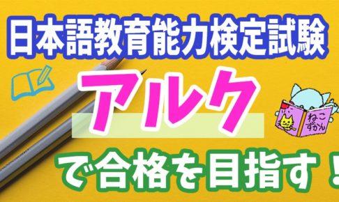 日本語教育能力検定試験【アルク】