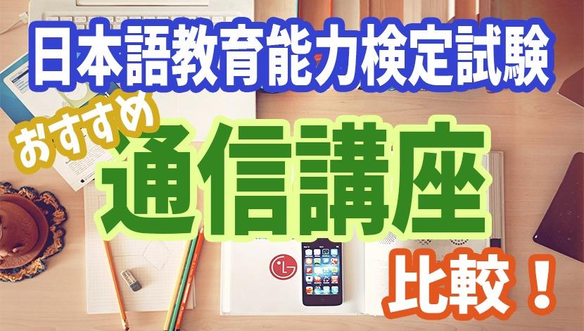 日本語教育能力検定試験通信講座【おすすめ通信講座の比較】