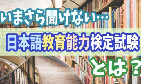 日本語教育能力検定試験とは【受験方法、費用、出願、対策など】