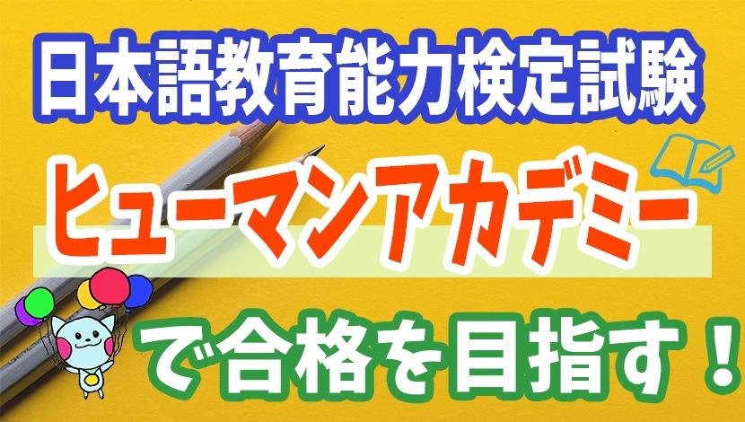 日本語教育能力検定試験【ヒューマンアカデミー】